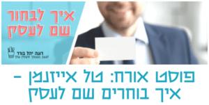 איך בוחרים שם לעסק קישור באתר תוכן בעבודת יד לאתר של רונה